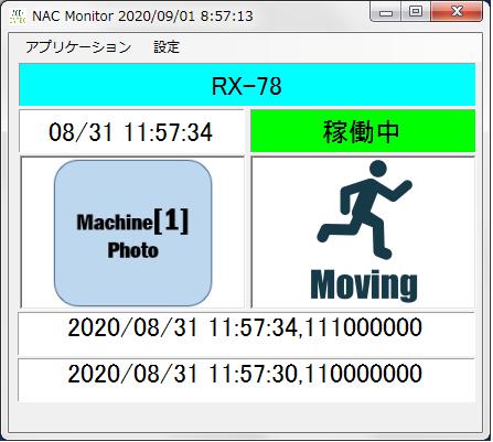 設備稼働・実積・収集・稼働表示 NAC MONITOR