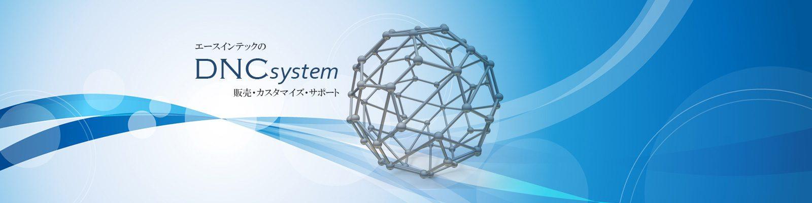 DNCシステム/稼働収集システム/エース・インテック